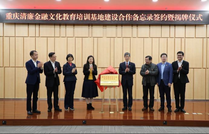 重庆银保监局携手重庆工商大学共建清廉金融文化教育培训基地
