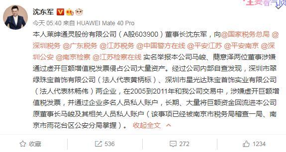"""莱绅通灵内斗最新进展:警方认定""""大舅子""""无犯罪事实"""