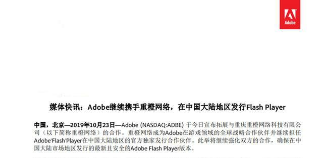 重橙网络:继续长期支持Flash Player在中国大陆地区的独家发行与维护