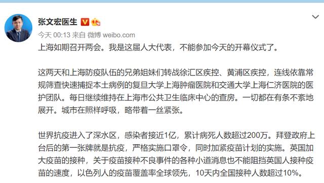 最新!张文宏谈上海本轮疫情:这几天属于防疫队伍与病毒传播的并跑阶段,目标是要尽快跑到病毒前面