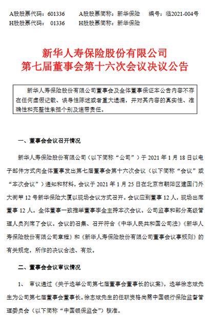 新华保险官宣徐志斌为董事长 曾任申万宏源总经理