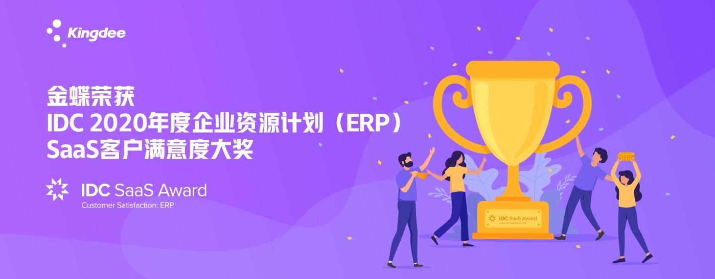 金蝶荣获IDC 2020年度SaaS企业资源计划(ERP)客户满意度大奖