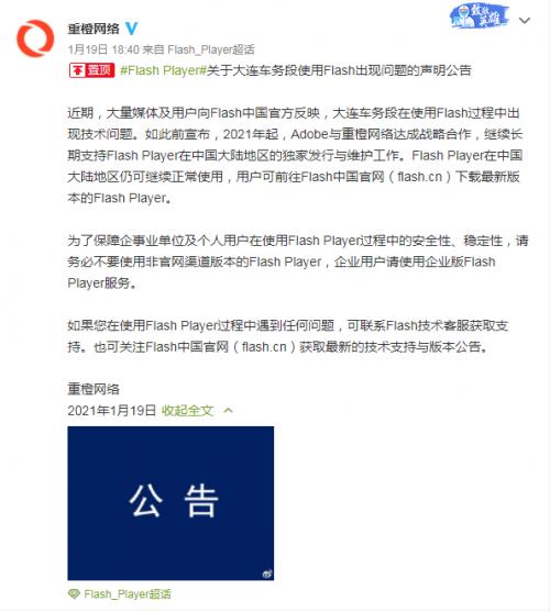 Flash还能正常用!重橙携手Adobe继续开发中国地区Flash Player!
