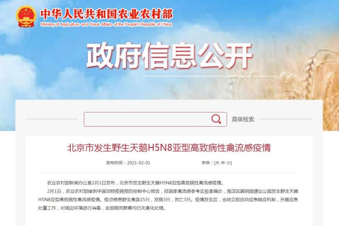 北京市发生野生天鹅H5N8亚型高致病性禽流感疫情