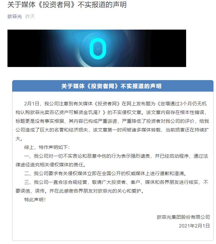 """隔空互怼!270亿""""果链""""巨头欧菲光宣布对不实报道采取法律行动,媒体回应:无端指责能改变其窘境吗?"""