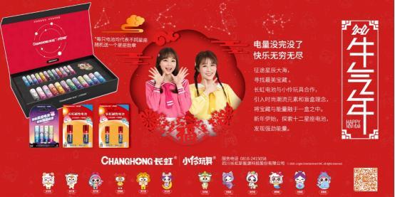 长虹X小伶玩具星座电池直播首秀 单周销售额增长1169%