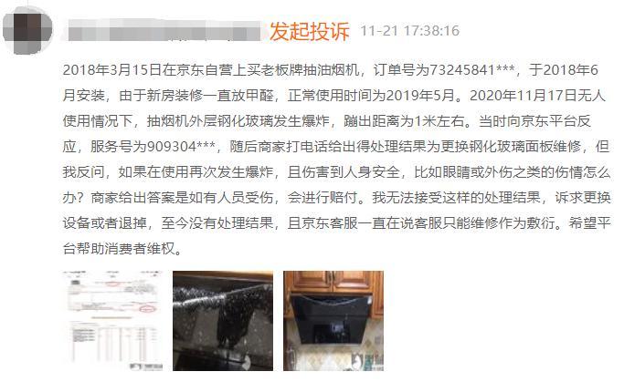 """老板电器业绩增长乏力之下再现燃气灶""""爆炸门""""  去年曾因此被判赔偿29万"""
