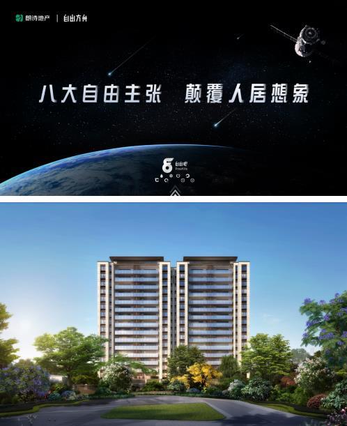 自由方舟代表项目:成都朗诗乐府
