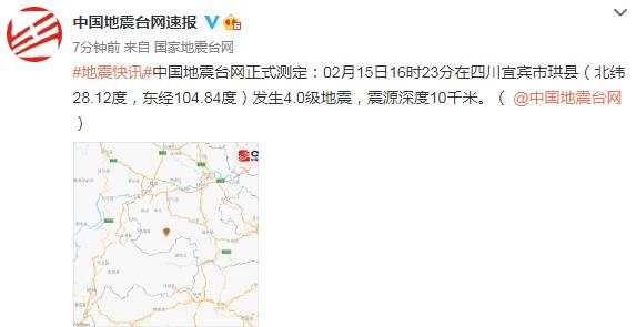 每经17点丨四川宜宾市珙县发生4.0级地震;超一半被调查日本企业希望东京奥运会取消或延期;日本福岛地震灾区将迎狂风暴雨