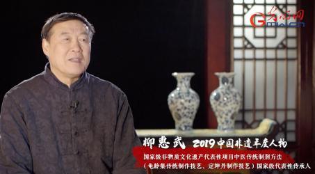 2019中国非遗年度人物柳惠武:中医药参与抗疫是中国方案的生动实践