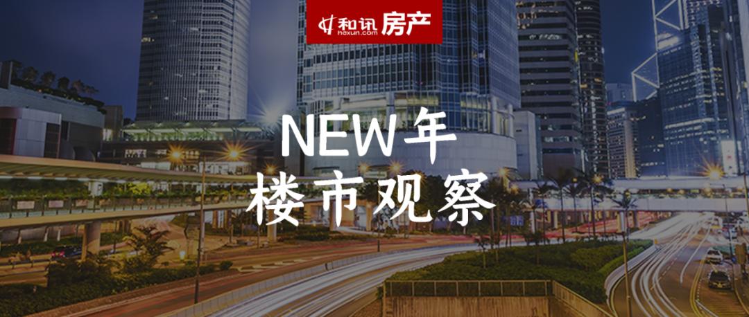 New年楼市调查② 广州:政策不紧反松 部分银行房贷占比上限提升2个百分点