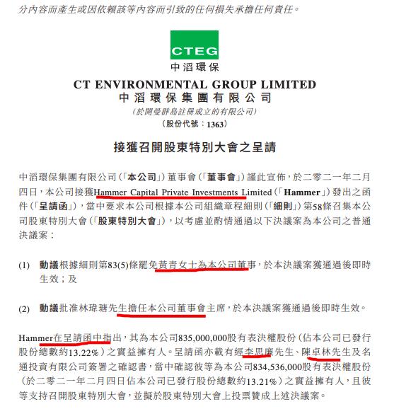 雅居乐陈卓林与富力李思廉联手罢免停牌2年的中滔环保主席