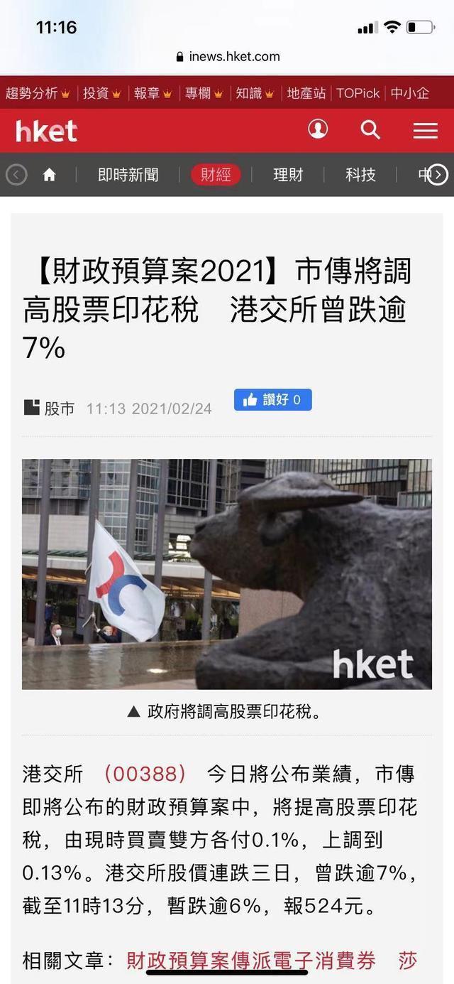 股票交易印花税传闻扰动,恒指一度大跌700点,港交所创2015年来最大跌幅