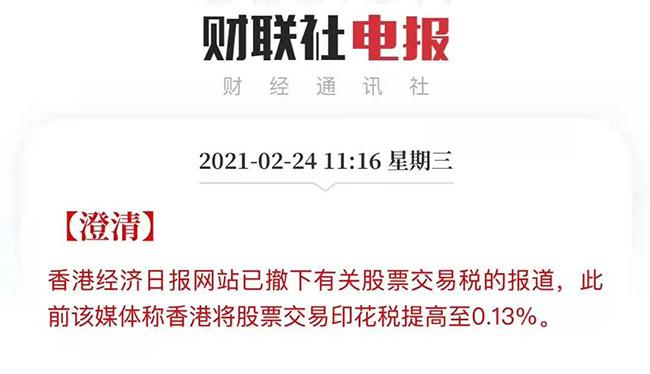 消息称香港将股票交易印花税提高至0.13% 港交所跌幅一度近9%