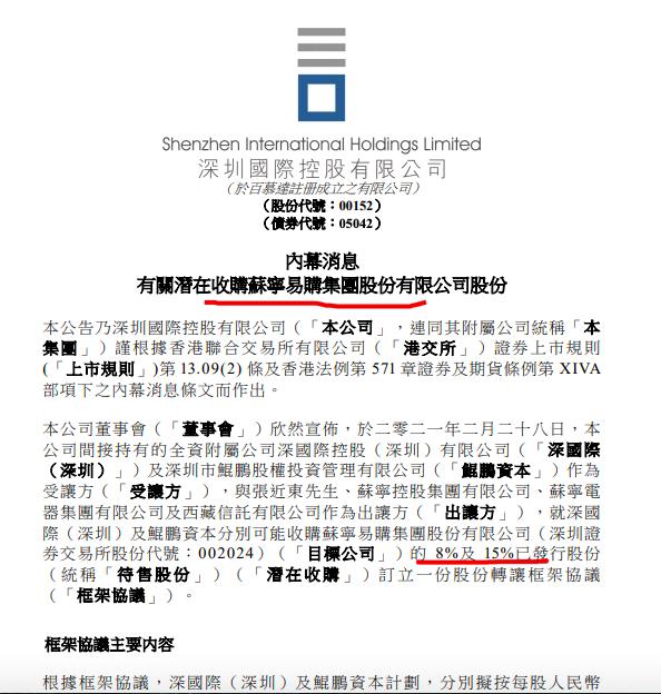 深圳国际公告称:以每股6.92元收购苏宁23%股份 成本约148.18亿