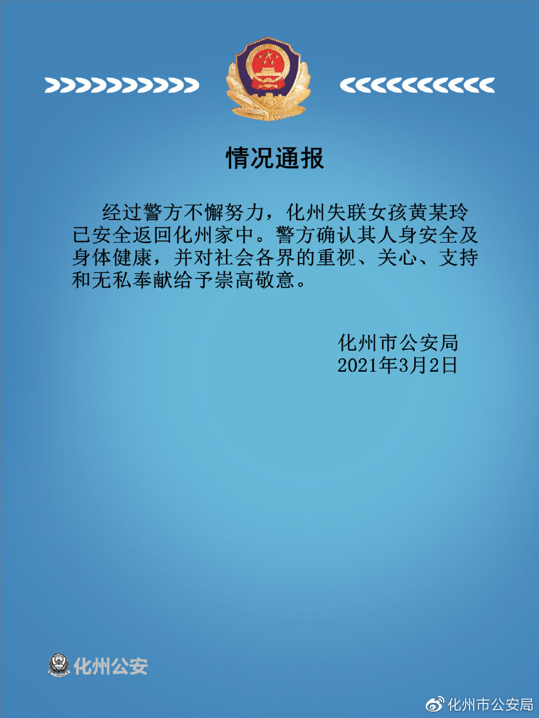 广东茂名女大学生失联 警方最新通报:已安全回家