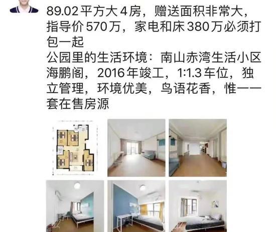 深圳二手房指导价如何破?有人570万卖房,另外捆绑380万家电和床
