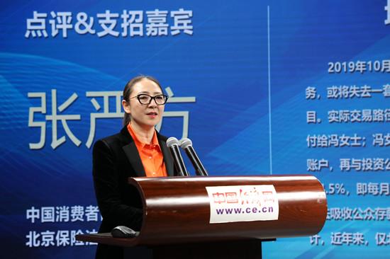 中国消费者协会专家委员会委员、北京保险法研究会会长张严方