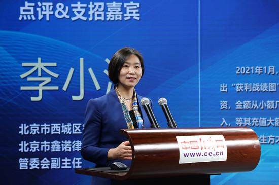 北京市西城区律师协会副会长、北京市鑫诺律师事务所高级合伙人、管委会副主任李小波