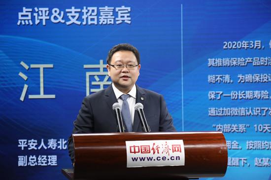 平安人寿北京分公司副总经理江南