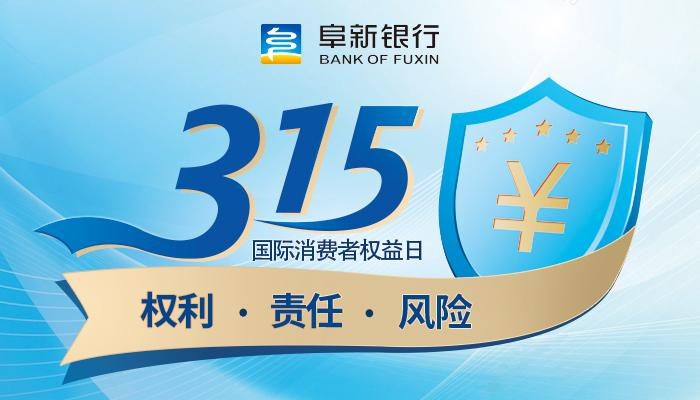 """阜新银行积极开展""""3.15""""金融知识宣传 倡导健康金融消费理念"""