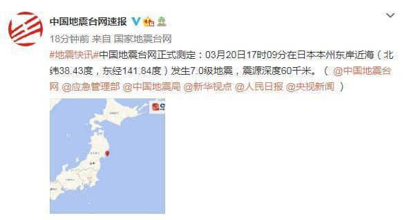 日本地震正式测定7.0级 预计有1米高海啸