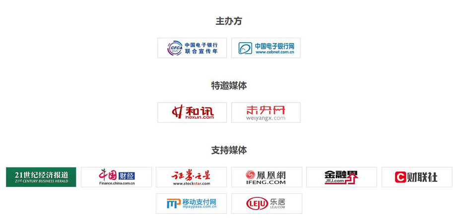 2021中国金融科技创新大赛-专题