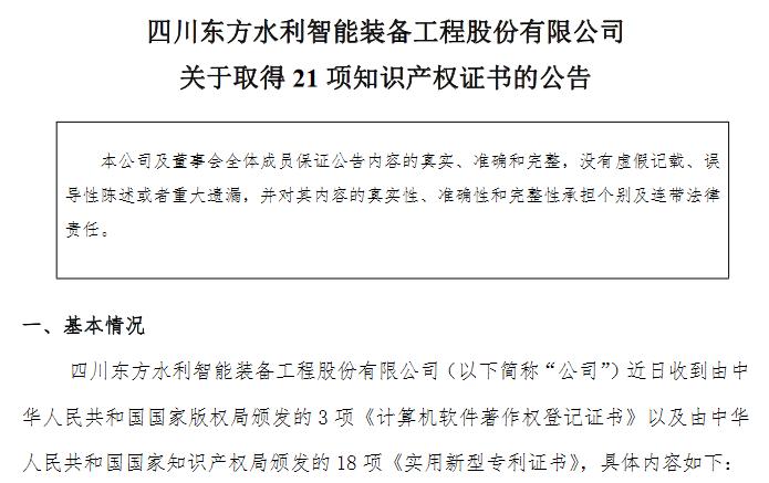 东方水利取得21项知识产权证书正冲刺精选层符合财务标准二
