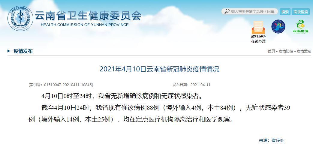 云南10日无新增确诊病例