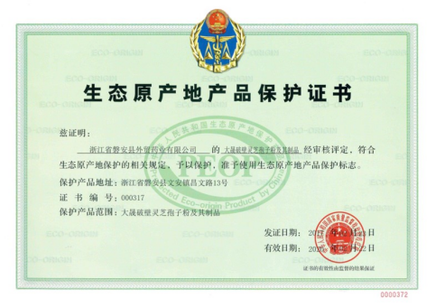 大晟灵芝孢子粉:健康养生日 引领东方健康养生新潮