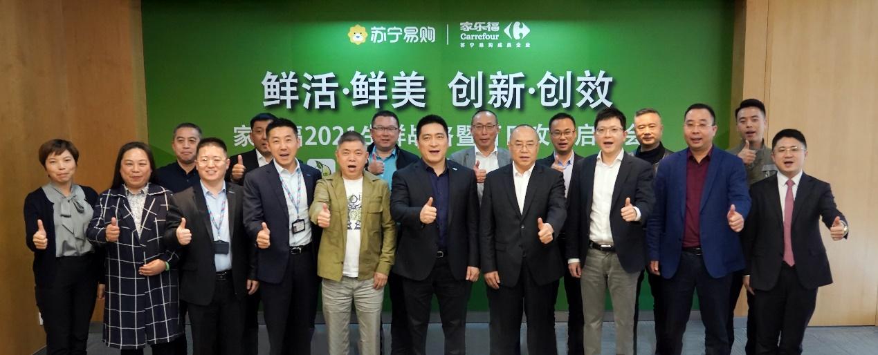 (图: 2021生鲜战略暨百日攻略启动会上,苏宁家乐福与多家生鲜企业战略合作)