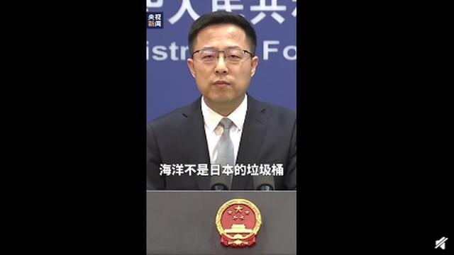 中国外交部:太平洋不是日本的下水道