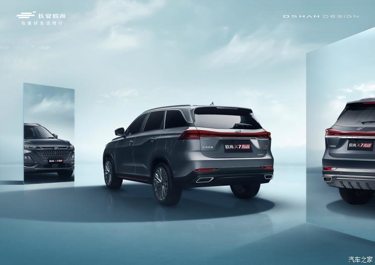 上海车展首发亮相 长安欧尚X7 PLUS官图