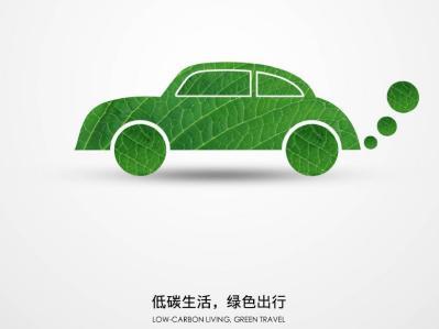 如祺出行响应节能减排 推进低碳绿色城市建设