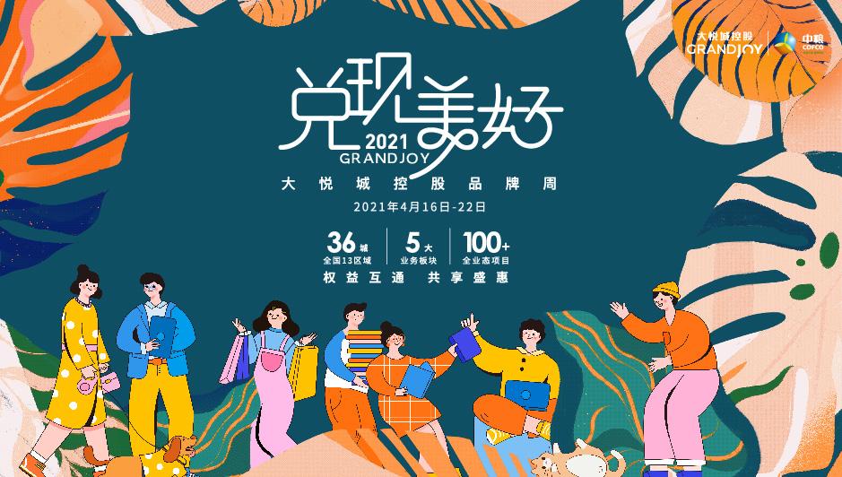 兑现美好:大悦城控股首届品牌周活动正式开启