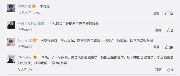 #华为客服回应手机取消充电器#上热搜网友:都怪苹果!