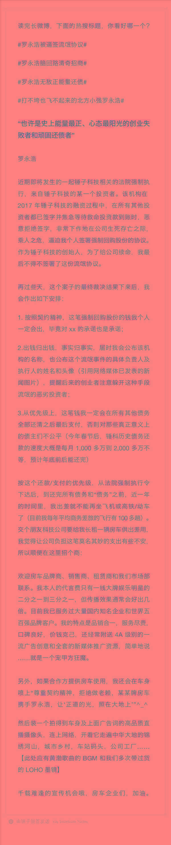 罗永浩自曝被迫签下流氓协议!2天时间超5亿人次围观