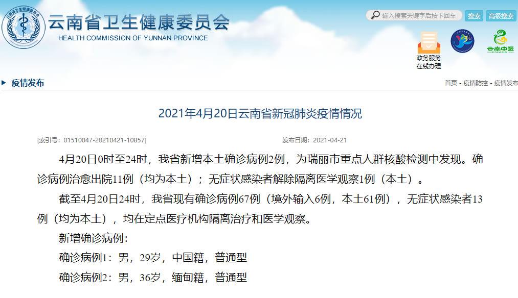 云南新增2例本土确诊病例,1例为中国籍