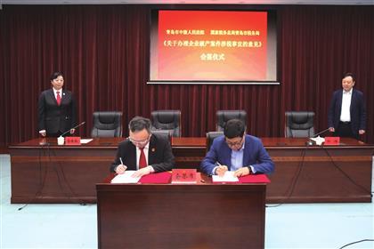 青岛两级法院3年化解不良资产107亿元