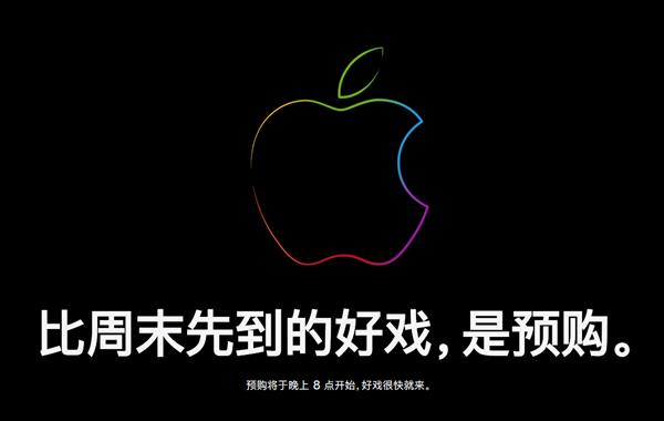 苹果中国官网开始维护:紫色iPhone 12、AirTag今晚20点预购