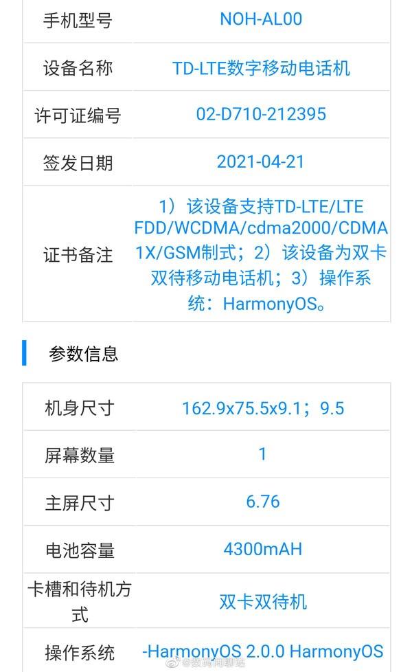 预装鸿蒙OS!华为Mate 40 Pro 4G通过3C认证