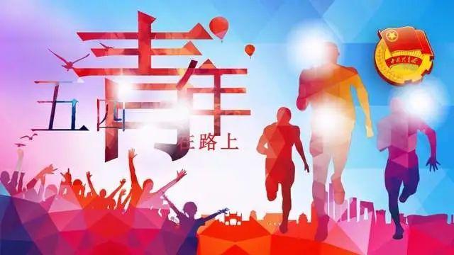 将青春梦融入中国梦,让理想展翅飞翔