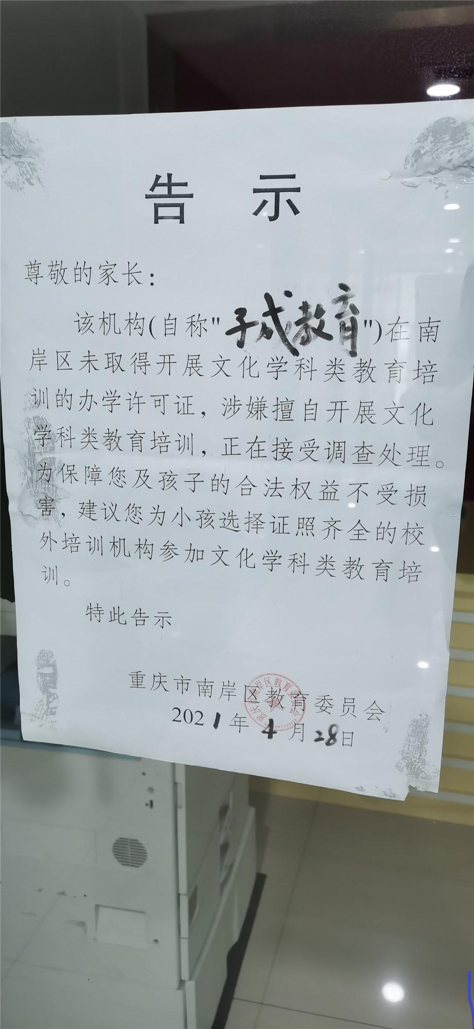 重庆重拳整治校外培训 学而思、新东方等18家被通报