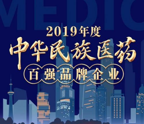 """康缘药业荣获""""2019年度中华民族医药品牌企业""""第七位!"""