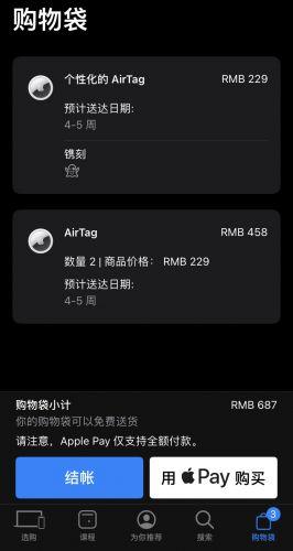 原装AirTag发货时间延长至4-5周