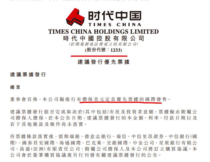 时代中国控股拟发行美元定息优先票据用于中长期债务再融资