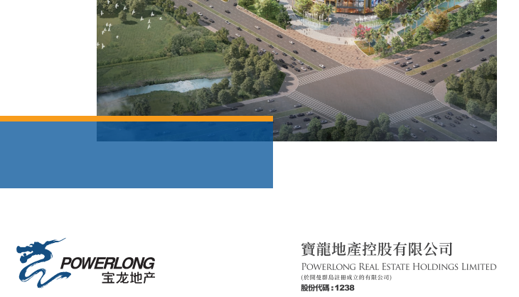 宝龙地产(01238.HK)收购上海悦商约8.3%权益有后着