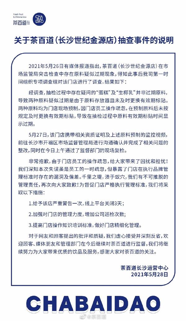茶百道门店使用的原材料疑似过期:官方致歉
