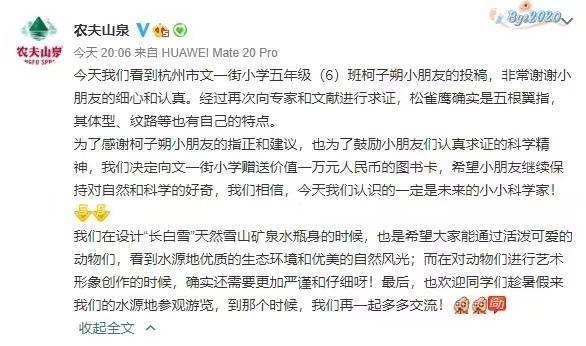 小学生发现农夫山泉瓶身有错误 引网友点赞:官方公开认错改正