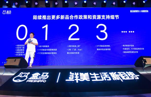 盒马侯毅:供应商不合理的管理致零售业全面落后今年要淘汰一批